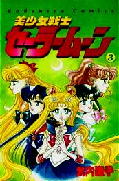 Cover of manga vol. 3, supplied by Manga Style!